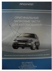 запчасти  ВАЗ в Томск из Тольятти по приемлимой цене