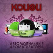 Автомобильные ароматизаторы Kouou в Томске