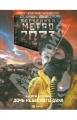 Серия Метро 2033