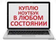 Куплю любой ноутбук в Томске
