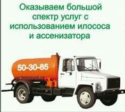 ассенизатор в Томске