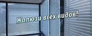 ЖАЛЮЗИ / РУЛОННЫЕ ШТОРЫ / РОЛЬСТАВНИ